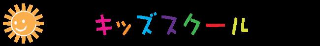 静岡キッズスクールガイド